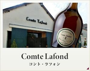 コント・ラフォン Comte Lafond