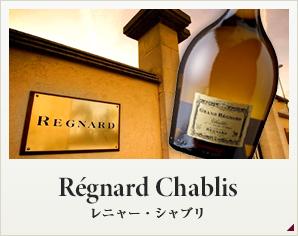 レニャー・シャブリ Regnard Chablis