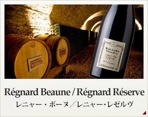 レニャー・ボーヌ Regnard Beaune / レニャー・レゼルヴ Regnard Reserve