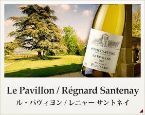 ル・パヴィヨン Le Pavillon / レニャー サントネイ Regnard Santenay