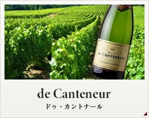 ドゥ・カントナール de Canteneur