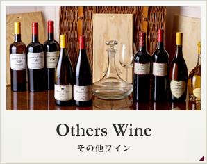 Others Wine その他ワイン
