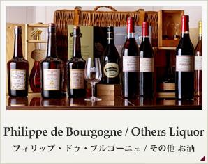Philippe de Bourgogone フィリップ・ドゥ・ブルゴーニュ / Others Liquor その他 お酒