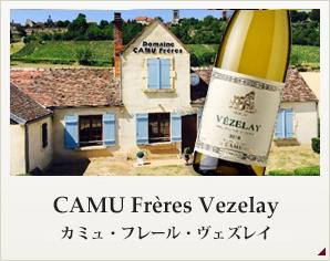 カミュ・フレール・ヴェズレイ CAMU Freres Vezelay