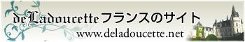 de Ladoucette フランスのサイト
