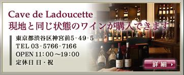 Cave de Ladoucette現地と同じ状態のワインが購入できます