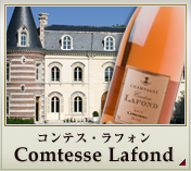 コンテス・ラフォン Comtesse Lafond