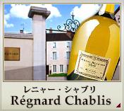 レニャー Regnard / レニャー・ボーヌ Regnard Beanue