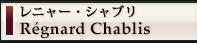 ワイナリーのご紹介 ドゥ・ラドゥセット de Ladoucette - ブリストル・ジャポン株式会社 Bristol Japon Co., Ltd.