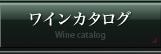 ワインカタログ